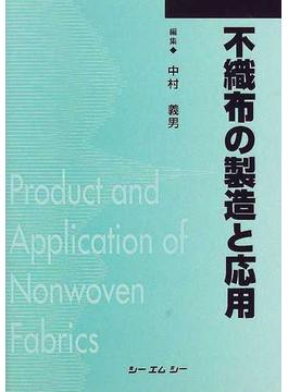 不織布の製造と応用 普及版