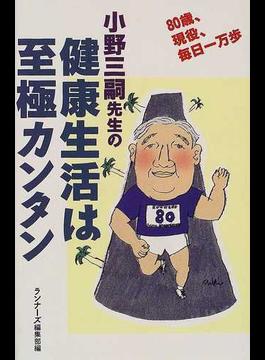 小野三嗣先生の健康生活は至極カンタン 80歳、現役、毎日一万歩