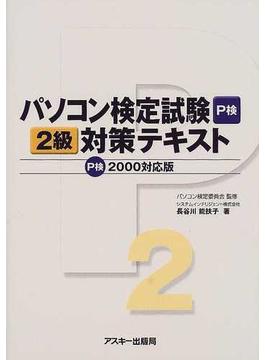 パソコン検定試験P検2級対策テキスト