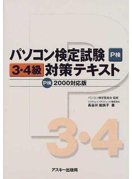 パソコン検定試験P検3・4級対策テキスト