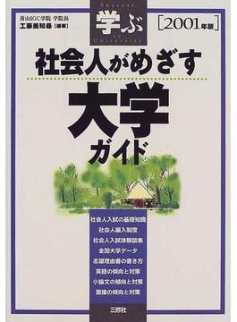 学ぶ社会人がめざす大学ガイド 2001年版