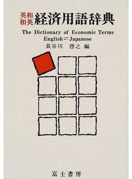 英和和英経済用語辞典 20版