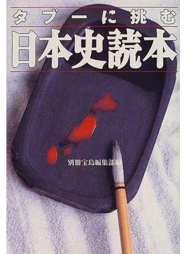 日本史読本 タブーに挑む(宝島社文庫)