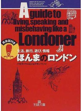 ほんまのロンドン(王様文庫)