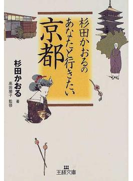 杉田かおるのあなたと行きたい京都(王様文庫)