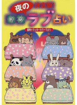 決定版!動物夜のラブ占い 動物+ラッキーカラーで占う(リイド文庫)