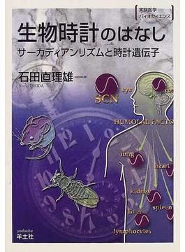 生物時計のはなし サーカディアンリズムと時計遺伝子