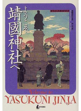 ようこそ靖国神社へ オフィシャルガイドブック