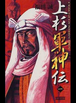 上杉軍神伝 1(歴史群像新書)