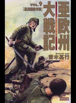 亜欧州大戦記 Vol.9 黒海強襲作戦(歴史群像新書)