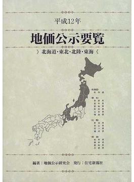 地価公示要覧 平成12年1 北海道・東北・北陸・東海