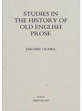 古英語散文史研究 Studies in the history of old English prose 英文版
