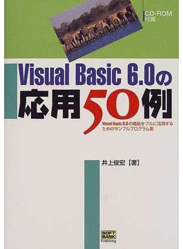 Visual Basic 6.0の応用50例 Visual Basic 6.0の機能をフルに活用するためのサンプルプログラム集