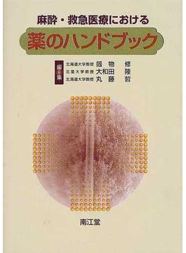 麻酔・救急医療における薬のハンドブック