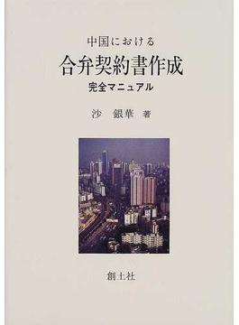 中国における合弁契約書作成完全マニュアル