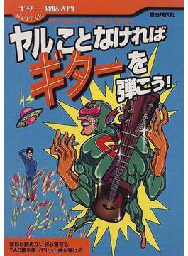 ヤルことなければギターを弾こう! ギター趣味入門 ヤルことあっても…!?