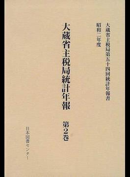 大蔵省主税局統計年報 復刻 第2巻 昭和2年度