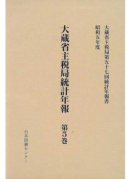 大蔵省主税局統計年報 復刻 第5巻 昭和5年度