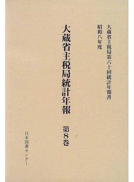 大蔵省主税局統計年報 復刻 第8巻 昭和8年度