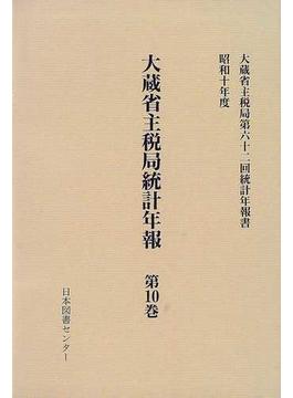 大蔵省主税局統計年報 復刻 第10巻 昭和10年度