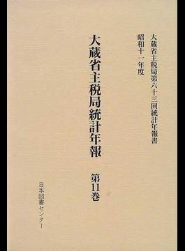大蔵省主税局統計年報 復刻 第11巻 昭和11年度