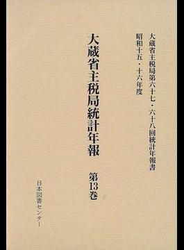 大蔵省主税局統計年報 復刻 第13巻 昭和15・16年度