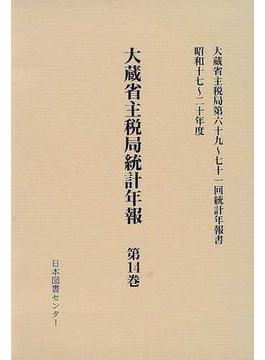 大蔵省主税局統計年報 復刻 第14巻 昭和17〜20年度