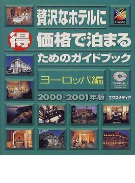 贅沢なホテルに得価格で泊まるためのガイドブック ヨーロッパ編2000−2001年版