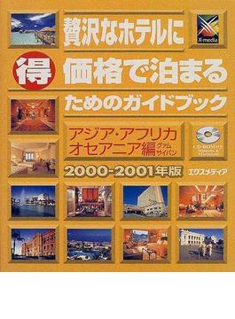 贅沢なホテルに得価格で泊まるためのガイドブック アジア・アフリカ・オセアニア編グァムサイパン2000−2001年版
