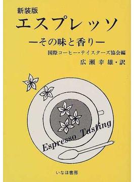 エスプレッソ・その味と香り 新装版