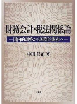 財務会計・税法関係論 国内的調整から国際的調和へ