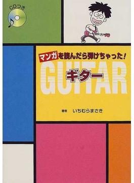 マンガを読んだら弾けちゃった!ギター