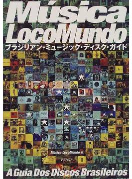 ムジカロコムンド ブラジリアン・ミュージック・ディスク・ガイド 1