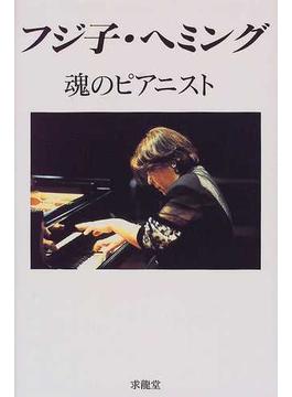 フジ子・ヘミング魂のピアニスト