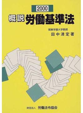 概説労働基準法 2000
