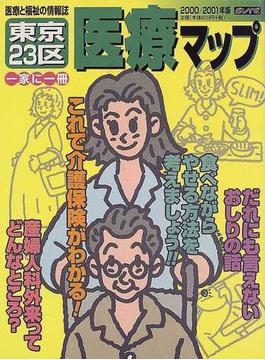 東京23区医療マップ 2000/2001年版