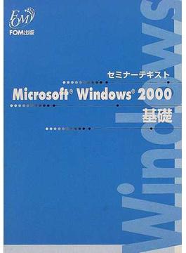 Microsoft Windows 2000基礎