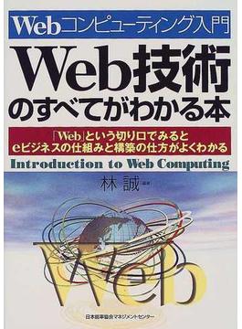 Web技術のすべてがわかる本 Webコンピューティング入門 「Web」という切り口でみるとeビジネスの仕組みと構築の仕方がよくわかる