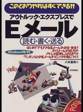 アウトルック・エクスプレスでEメール読む・書く・送る このとおりやればすぐできる!! Windows98/95