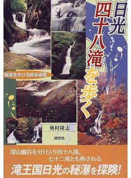 日光四十八滝を歩く 秘瀑をかける峡谷巡歴