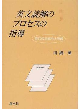英文読解のプロセスの指導 談話の結束性と読解