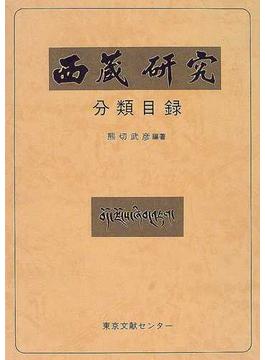 『西蔵研究』分類目録 1号−69号