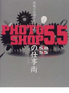 PHOTOSHOP5.5の仕事術 For Macintosh/Windows
