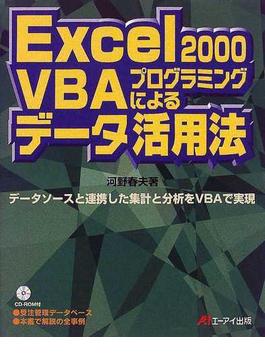 Excel2000 VBAプログラミングによるデータ活用法 データソースと連携した集計と分析をVBAで実現