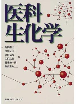 医科生化学