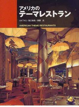 アメリカのテーマレストラン