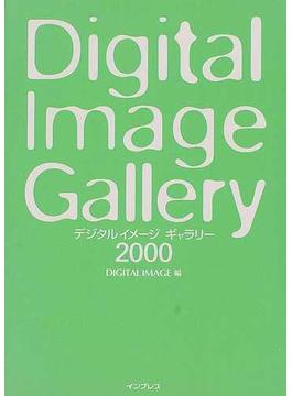 デジタルイメージギャラリー 2000