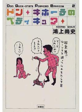 ドン・キホーテのペディキュア(扶桑社文庫)