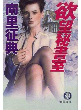 欲望秘書室(徳間文庫)