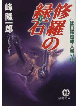 修羅の緑石(徳間文庫)